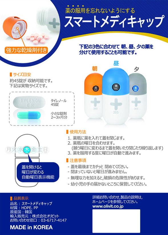 SmartMedicap_back_0521